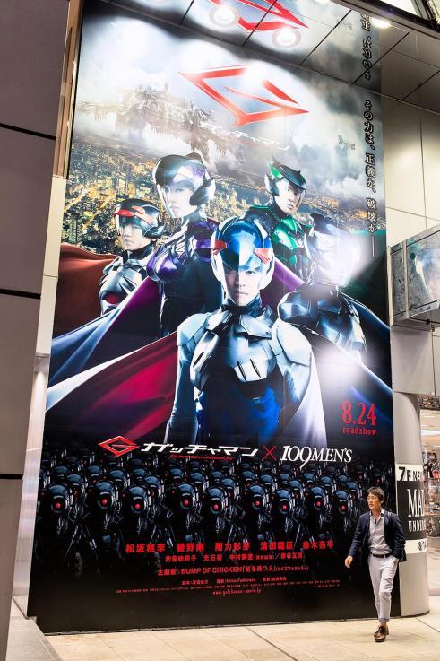 Gatchaman poster in Shibuya!