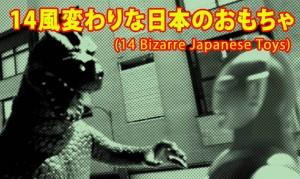14-bizarre-japanese-toys1-300x179