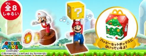 McDonalds-Super-Mario