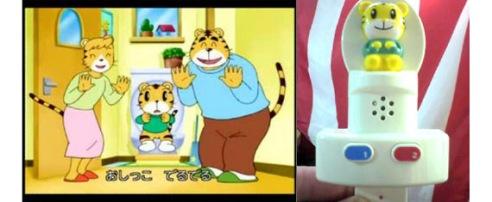 Shimajiro-Toilet-Training-Tiger