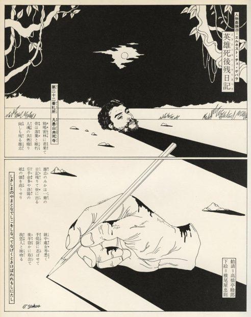 02_space_teriyaki_900