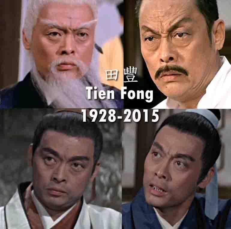 Legendary kung fu actor Tien Feng passes away (1928-2015) | TEAM ...